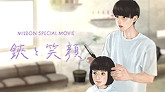 MILBON SPECIAL MOVIE 鋏と笑顔