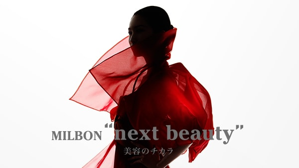 "MILBON ""next beauty"" ~美容のチカラ~"